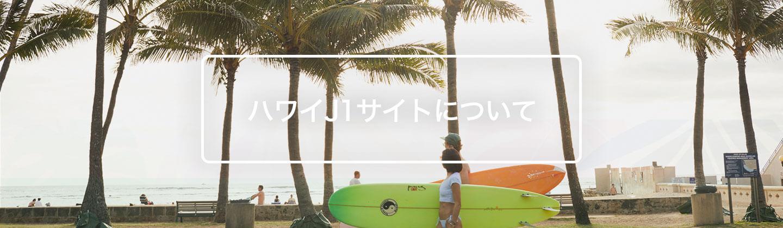 ハワイJ1 TMSハワイ について