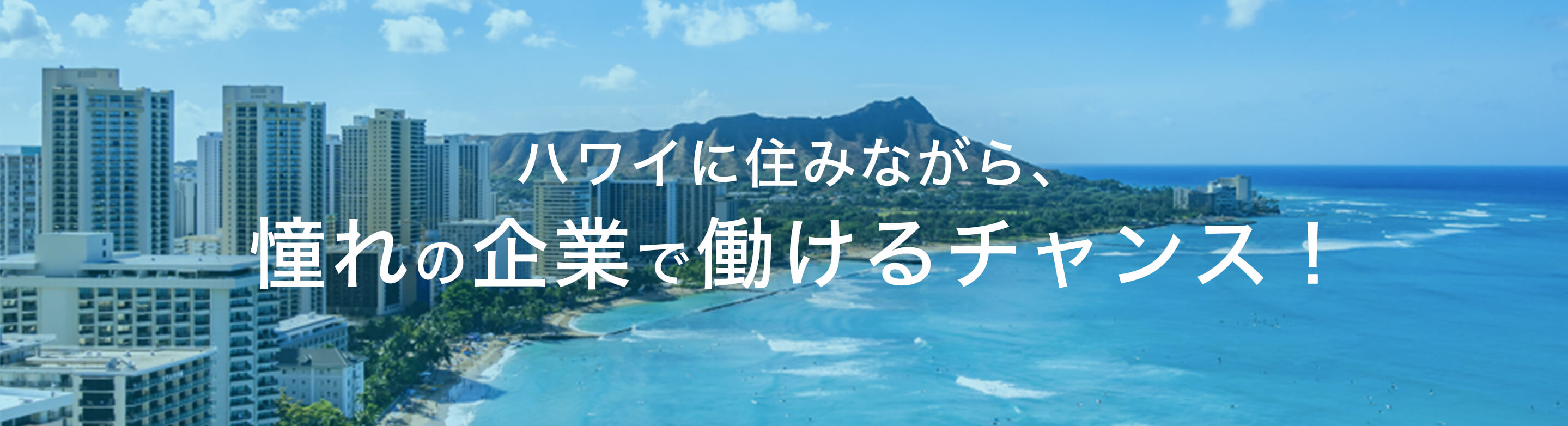 ハワイに住みながら、憧れの企業で働けるチャンス!